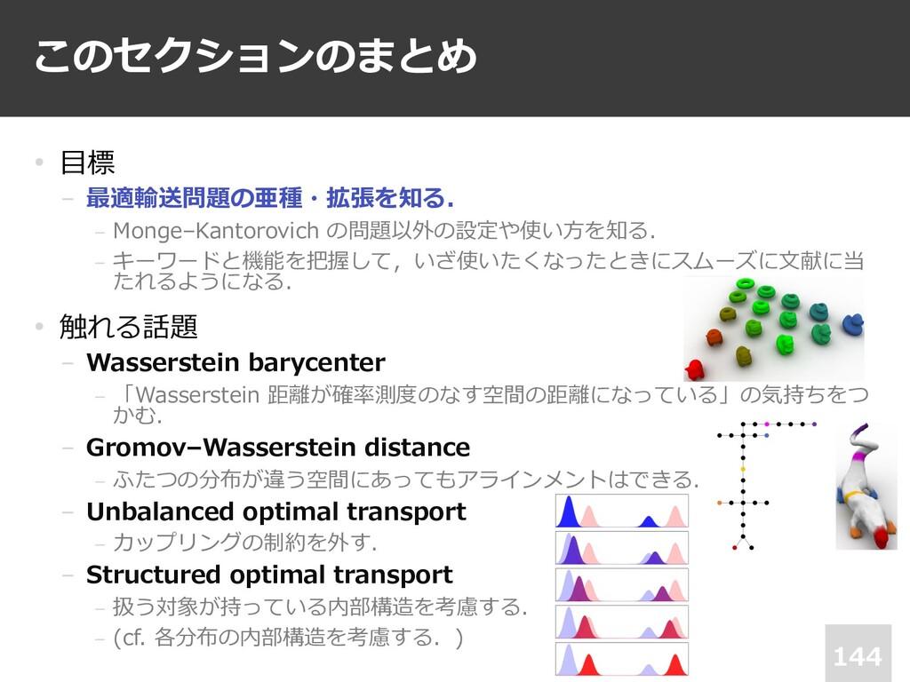このセクションのまとめ 144 • ⽬標 − 最適輸送問題の亜種・拡張を知る. – Monge...