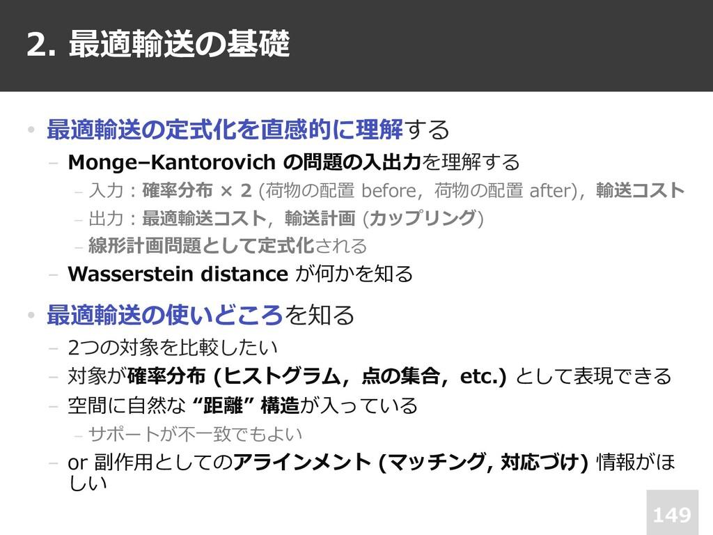 2. 最適輸送の基礎 149 • 最適輸送の定式化を直感的に理解する − Monge–Kant...