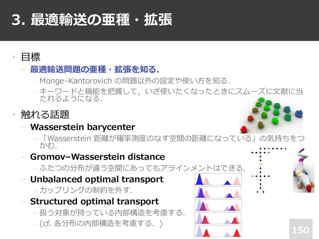 3. 最適輸送の亜種・拡張 150 • ⽬標 − 最適輸送問題の亜種・拡張を知る. – Mon...