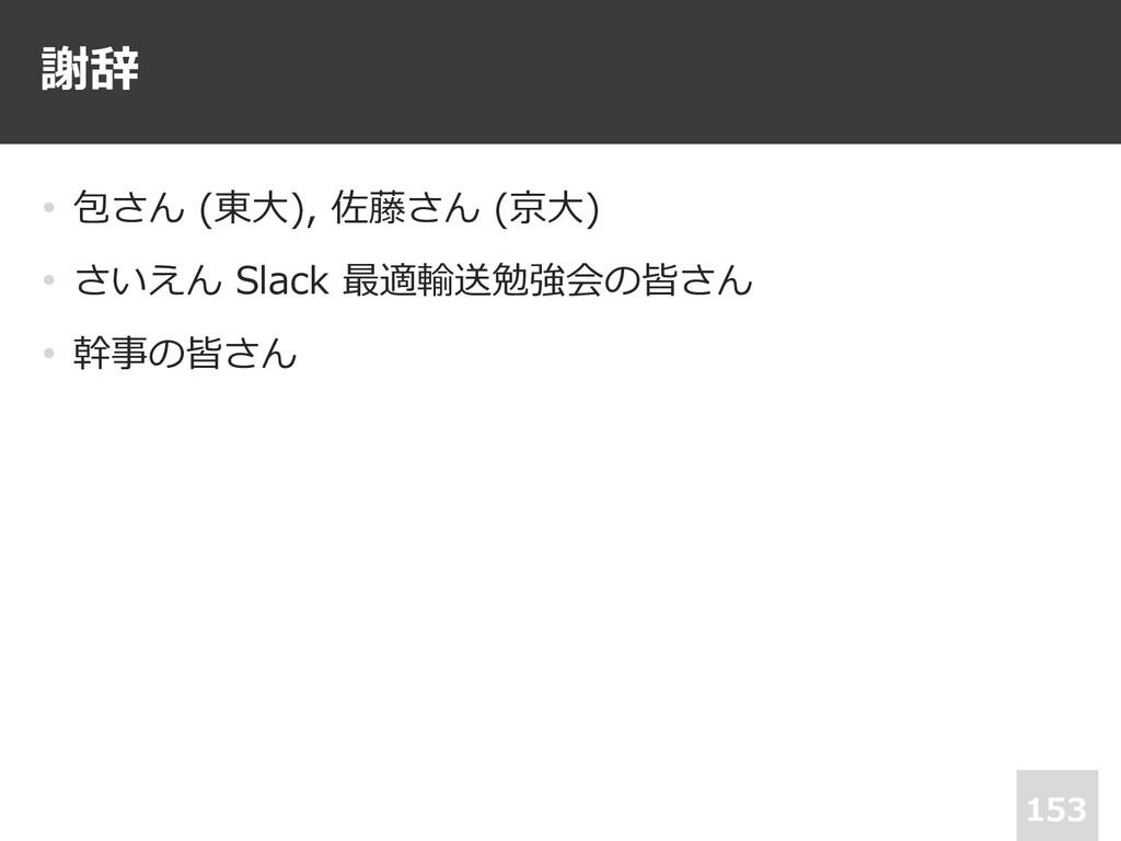 謝辞 153 • 包さん (東⼤), 佐藤さん (京⼤) • さいえん Slack 最適輸送勉...