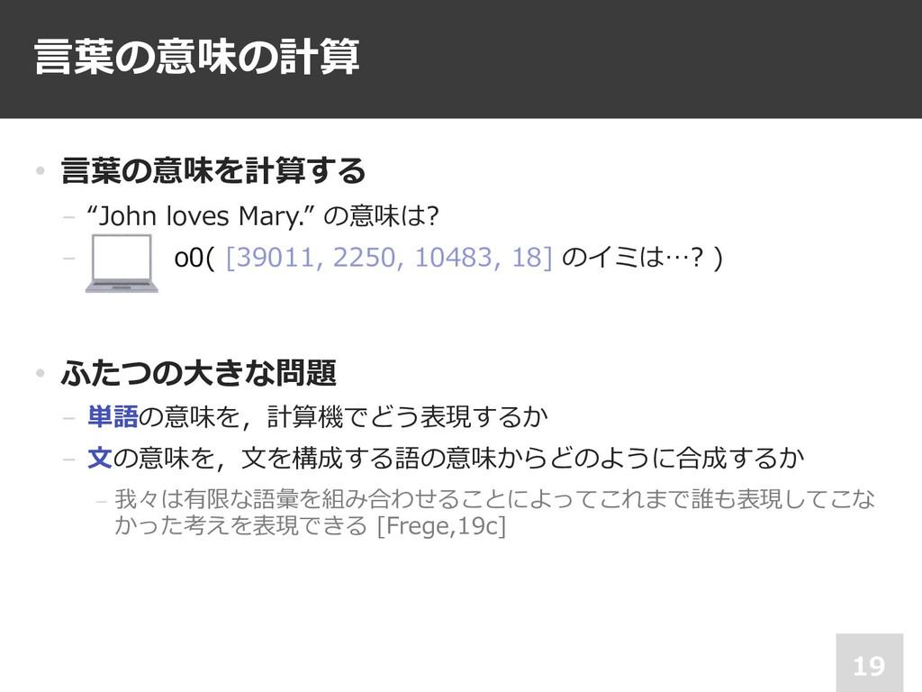 """⾔葉の意味の計算 19 • ⾔葉の意味を計算する − """"John loves Mary."""" の..."""