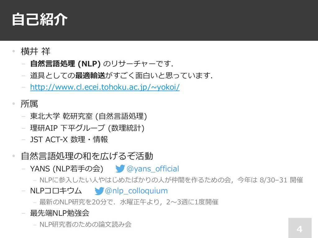 ⾃⼰紹介 4 • 横井 祥 − ⾃然⾔語処理 (NLP) のリサーチャーです. − 道具として...