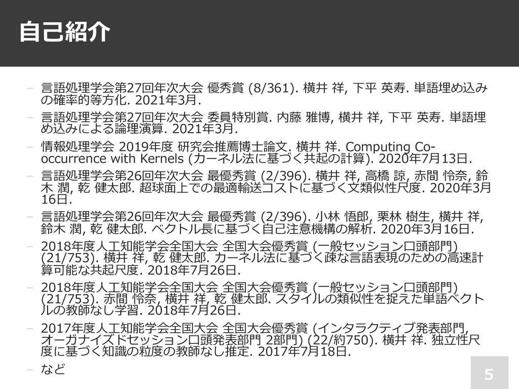 ⾃⼰紹介 5 − ⾔語処理学会第27回年次⼤会 優秀賞 (8/361). 横井 祥, 下平 英...