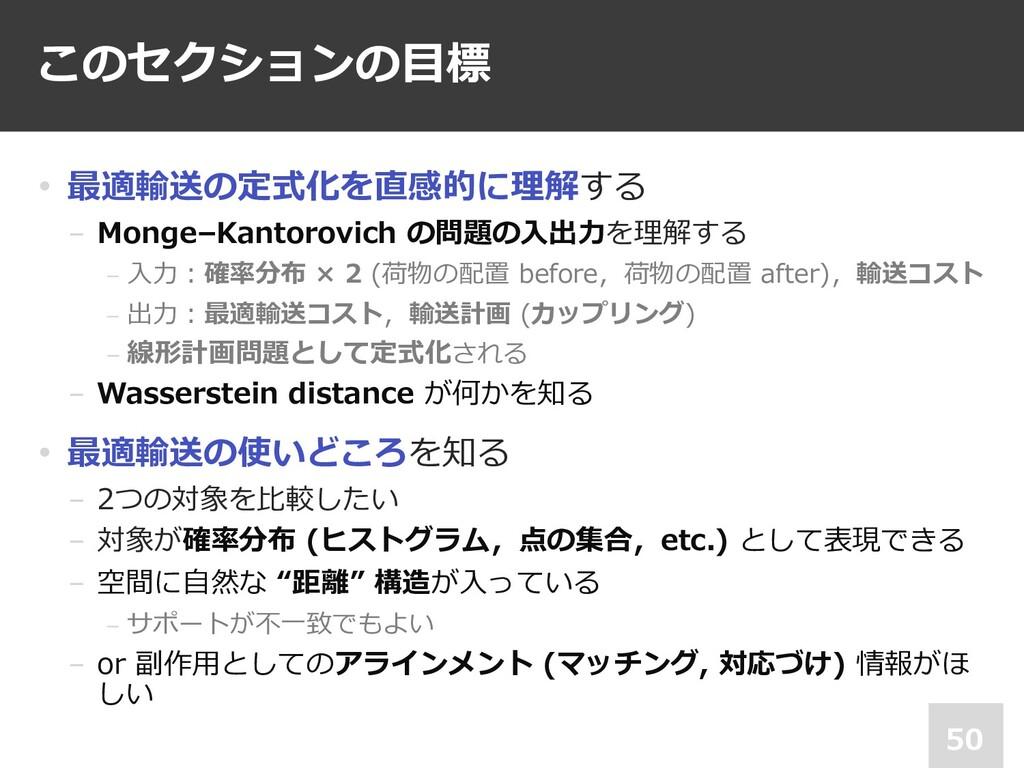 このセクションの⽬標 50 • 最適輸送の定式化を直感的に理解する − Monge–Kanto...