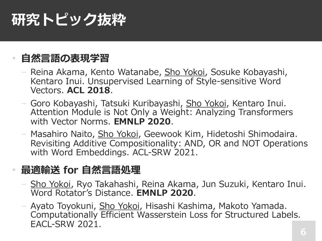 研究トピック抜粋 6 • ⾃然⾔語の表現学習 − Reina Akama, Kento Wat...