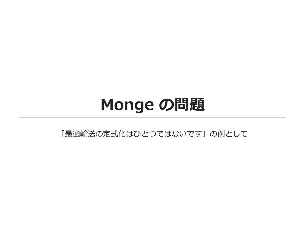 Monge の問題 「最適輸送の定式化はひとつではないです」の例として