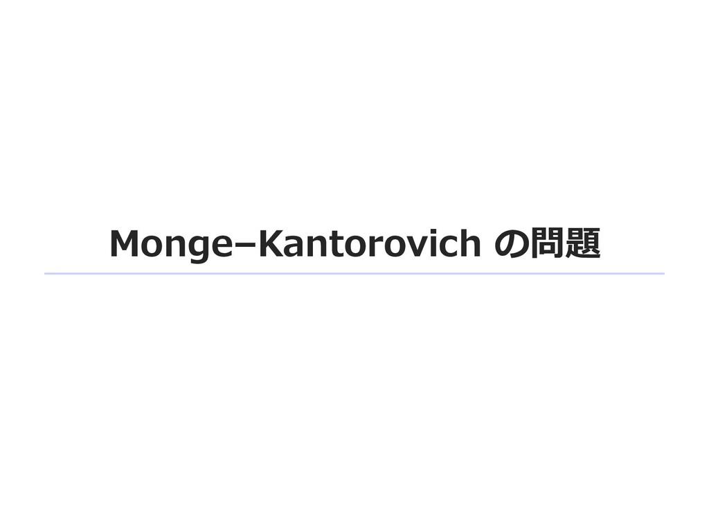 Monge–Kantorovich の問題