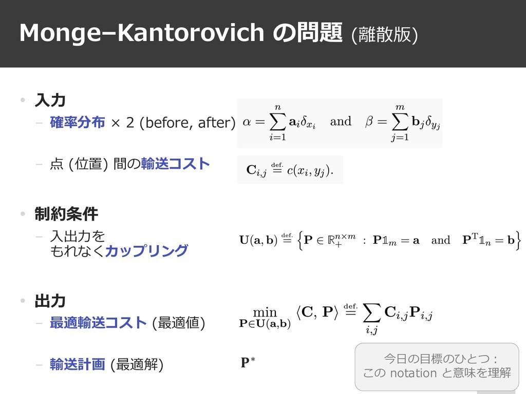 Monge–Kantorovich の問題 (離散版) 65 • ⼊⼒ − 確率分布 × 2 ...