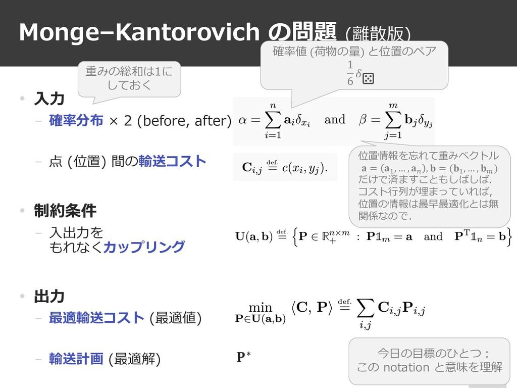 Monge–Kantorovich の問題 (離散版) 66 • ⼊⼒ − 確率分布 × 2 ...