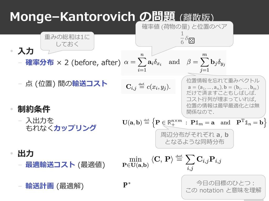 Monge–Kantorovich の問題 (離散版) 67 • ⼊⼒ − 確率分布 × 2 ...