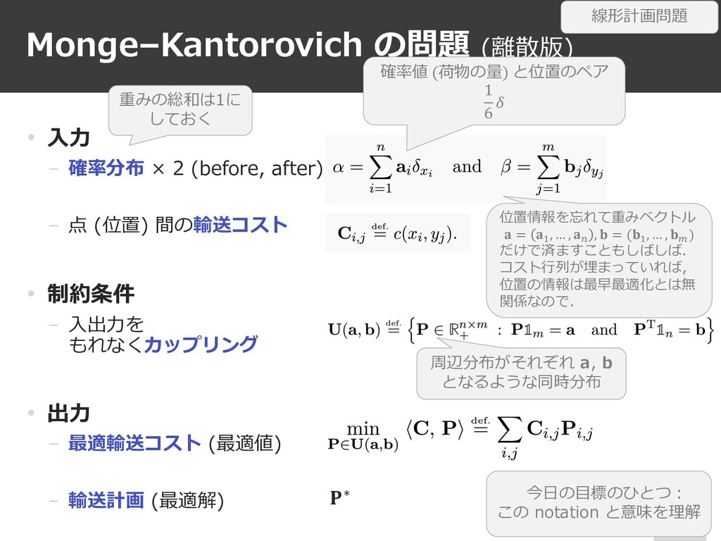 Monge–Kantorovich の問題 (離散版) 68 • ⼊⼒ − 確率分布 × 2 ...