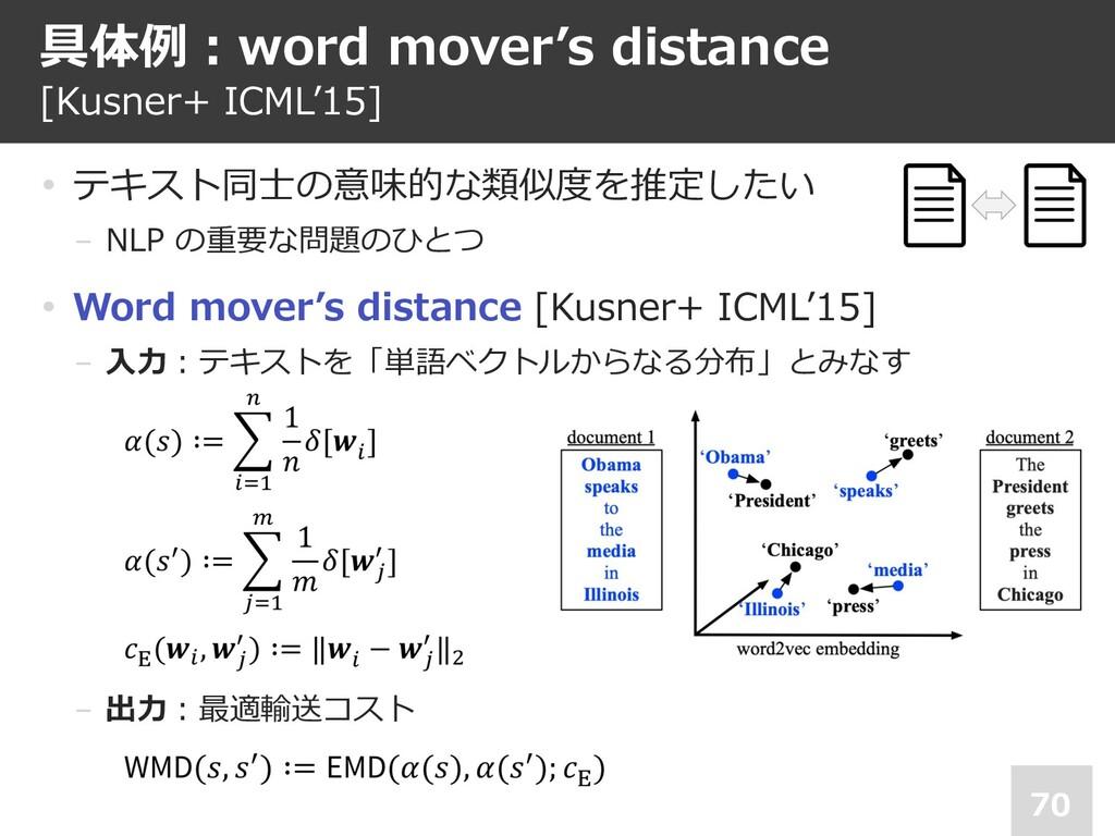 具体例︓word mover's distance [Kusner+ ICML'15] 70 ...