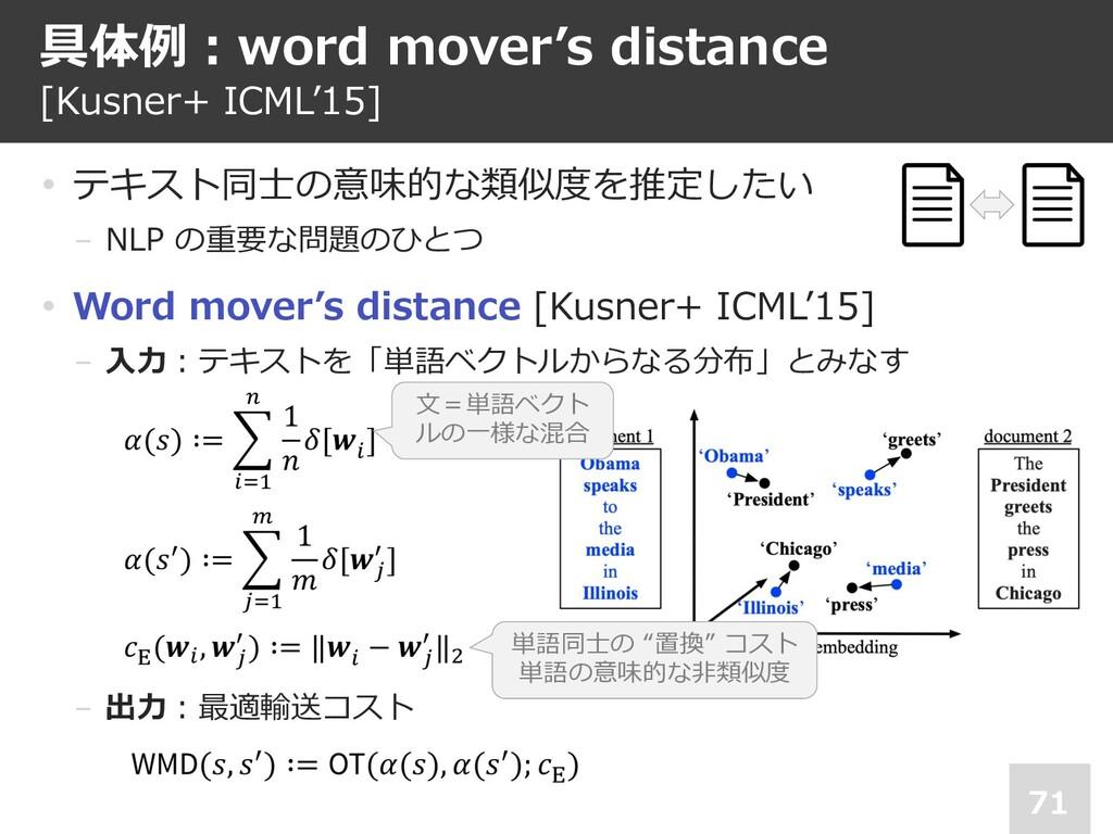 具体例︓word mover's distance [Kusner+ ICML'15] 71 ...