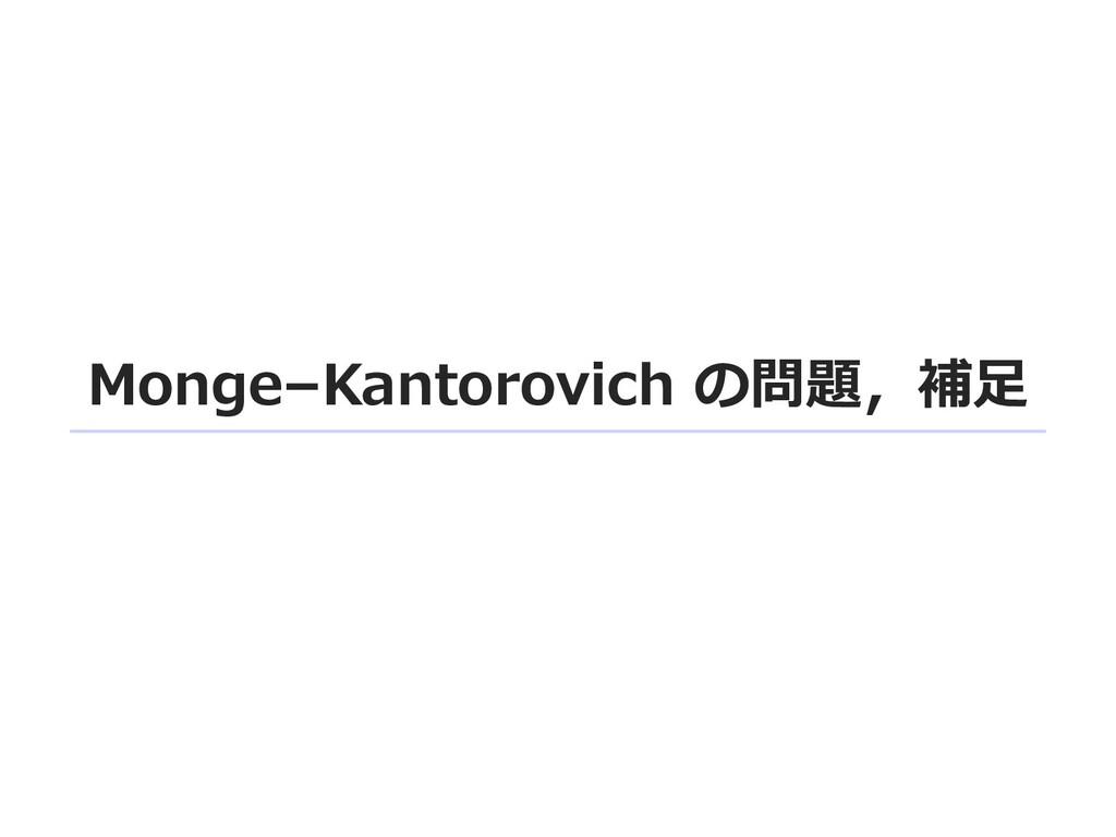 Monge–Kantorovich の問題,補⾜