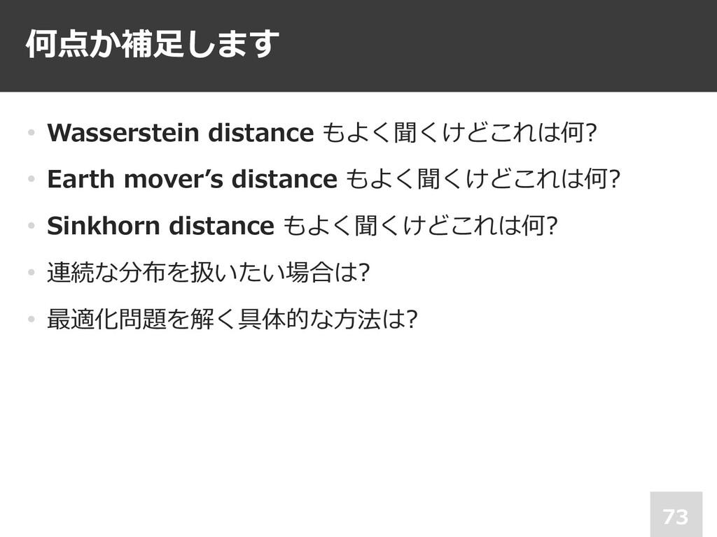 何点か補⾜します 73 • Wasserstein distance もよく聞くけどこれは何?...