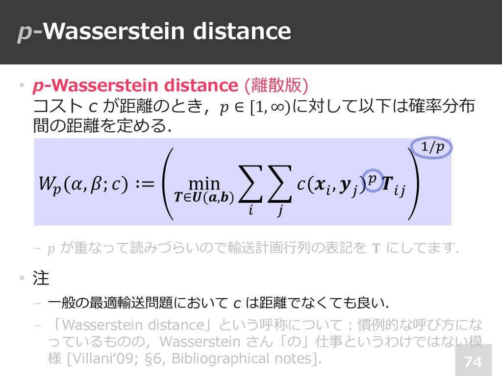 p-Wasserstein distance 74 • p-Wasserstein dista...