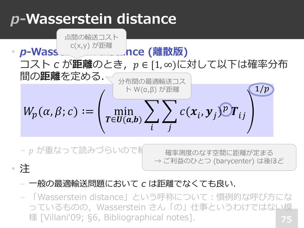 p-Wasserstein distance 75 • p-Wasserstein dista...
