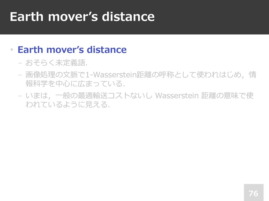 Earth mover's distance 76 • Earth mover's dista...