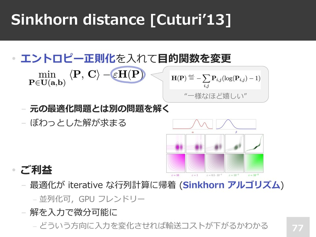 Sinkhorn distance [Cuturi'13] 77 • エントロピー正則化を⼊れ...
