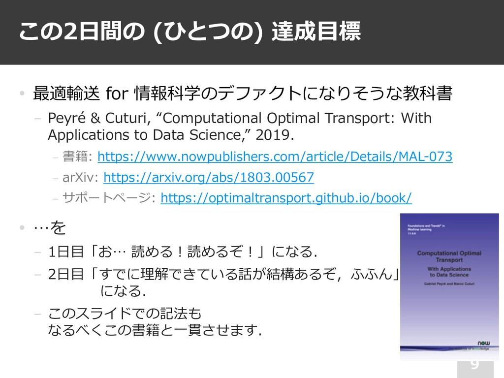 この2⽇間の (ひとつの) 達成⽬標 9 • 最適輸送 for 情報科学のデファクトになりそう...