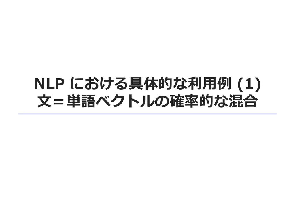 NLP における具体的な利⽤例 (1) ⽂=単語ベクトルの確率的な混合