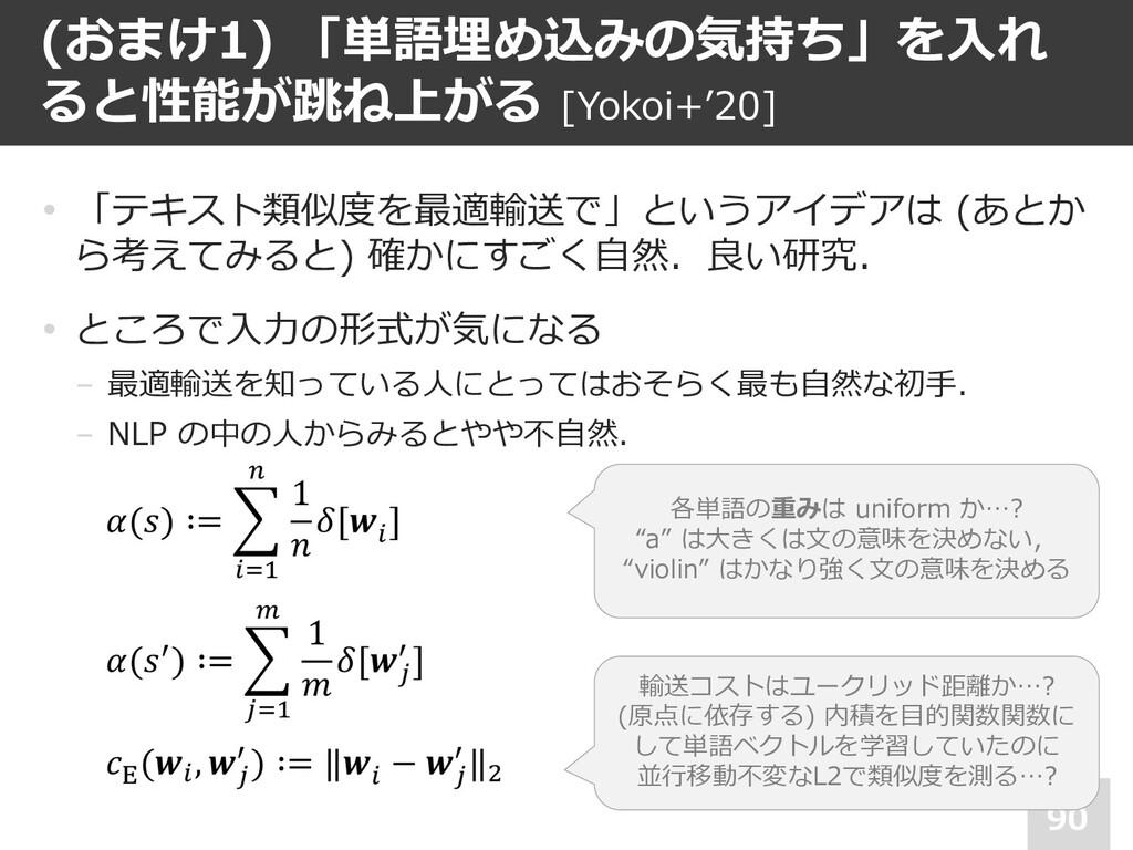 (おまけ1) 「単語埋め込みの気持ち」を⼊れ ると性能が跳ね上がる [Yokoi+'20] 9...