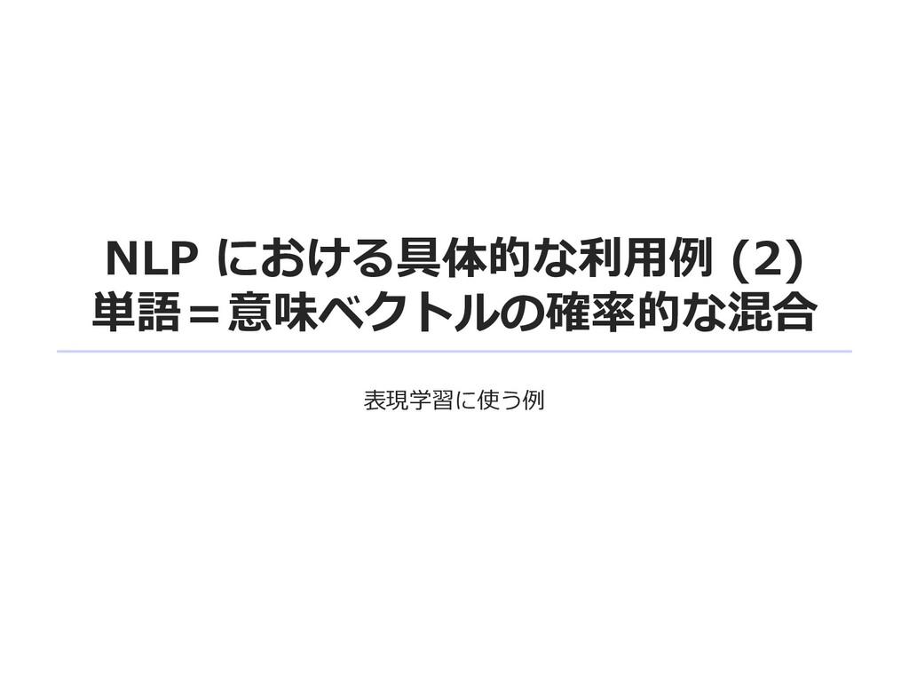 NLP における具体的な利⽤例 (2) 単語=意味ベクトルの確率的な混合 表現学習に使う例