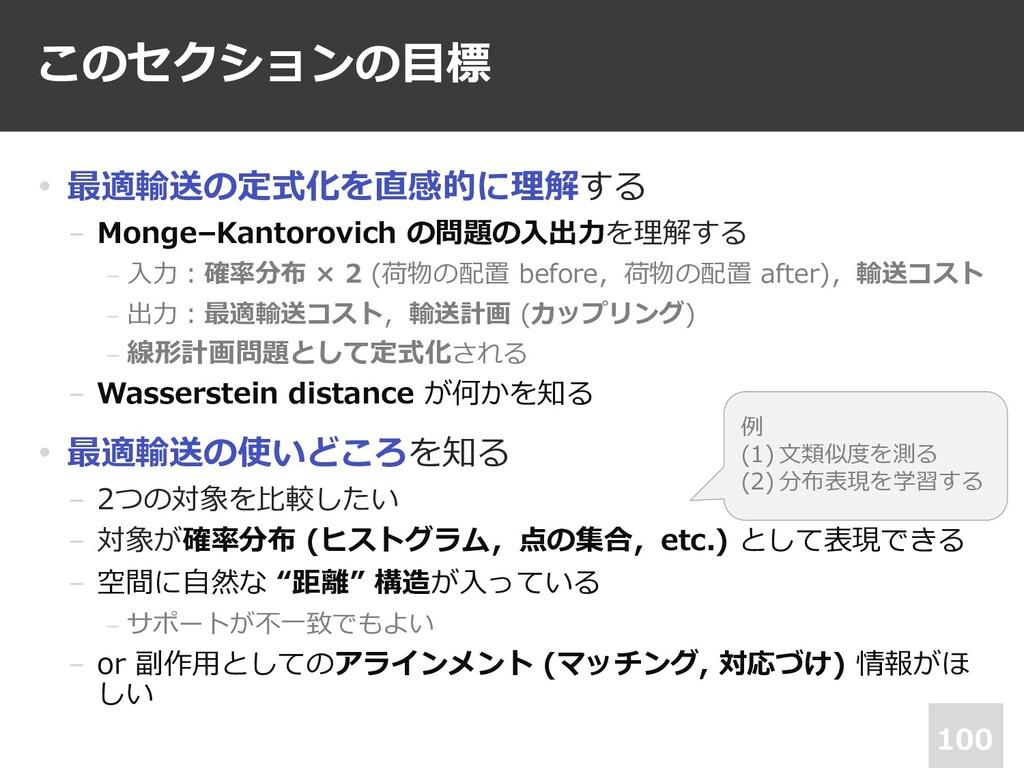 このセクションの⽬標 100 • 最適輸送の定式化を直感的に理解する − Monge–Kant...