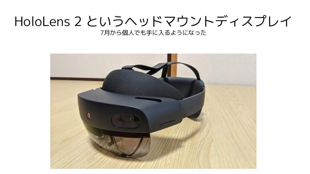 HoloLens 2 というヘッドマウントディスプレイ 7月から個人でも手に入るようになった