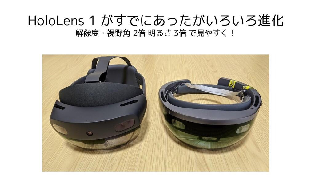 HoloLens 1 がすでにあったがいろいろ進化 解像度・視野角 2倍 明るさ 3倍 で見や...