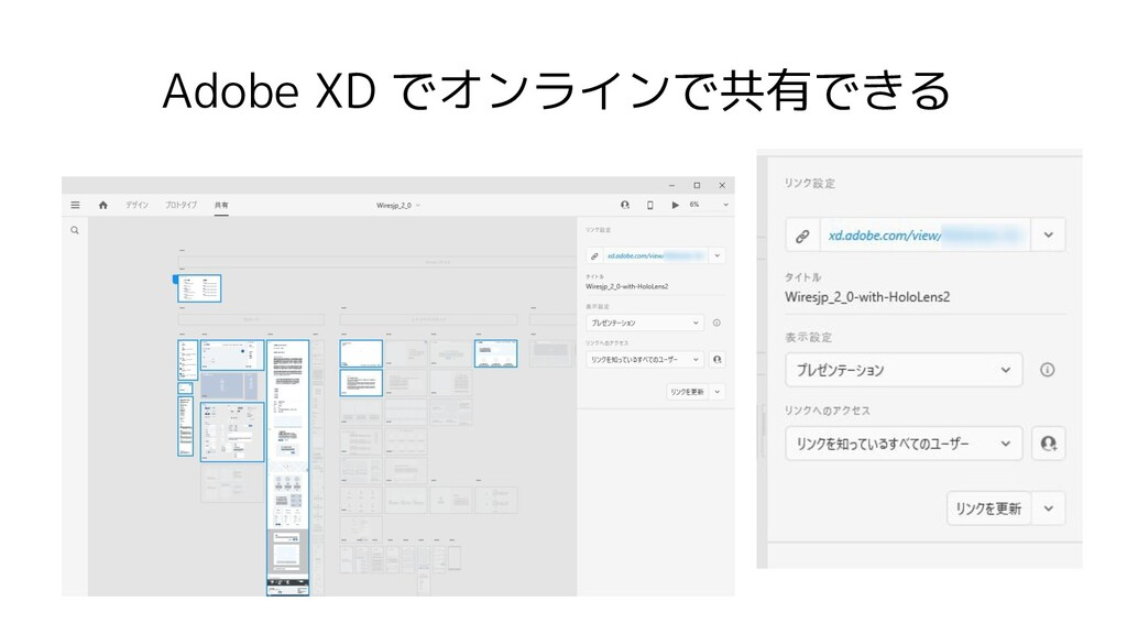 Adobe XD でオンラインで共有できる