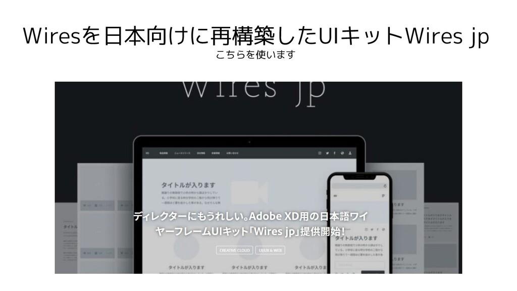 Wiresを日本向けに再構築したUIキットWires jp こちらを使います