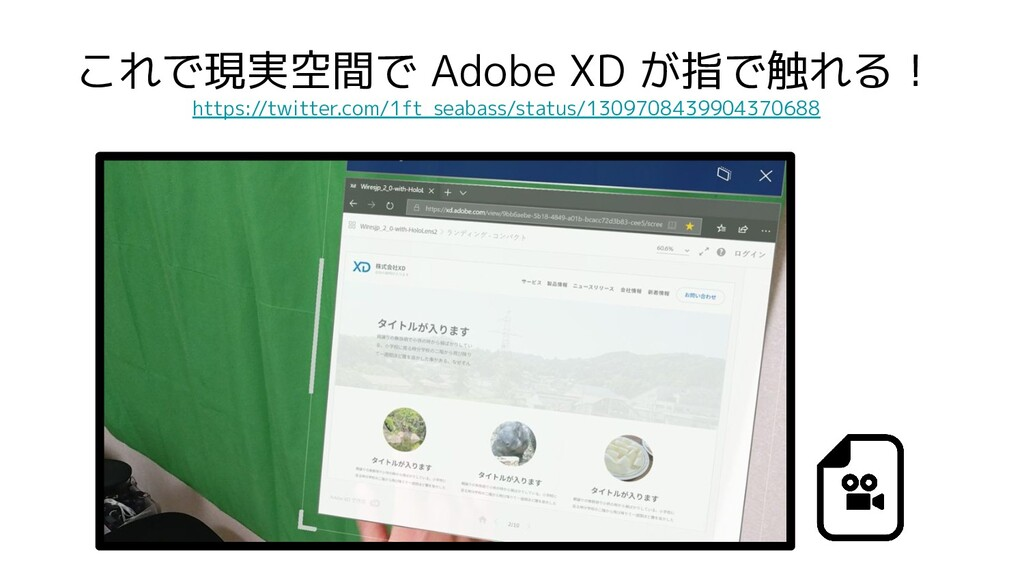 これで現実空間で Adobe XD が指で触れる! https://twitter.com/1...