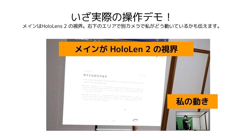 いざ実際の操作デモ! メインはHoloLens 2 の視界。右下のエリアで別カメラで私がどう動...