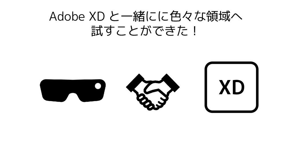 Adobe XD と一緒にに色々な領域へ 試すことができた! XD