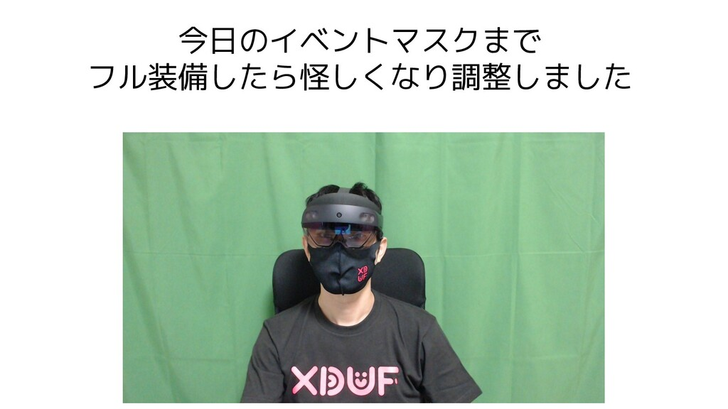 今日のイベントマスクまで フル装備したら怪しくなり調整しました