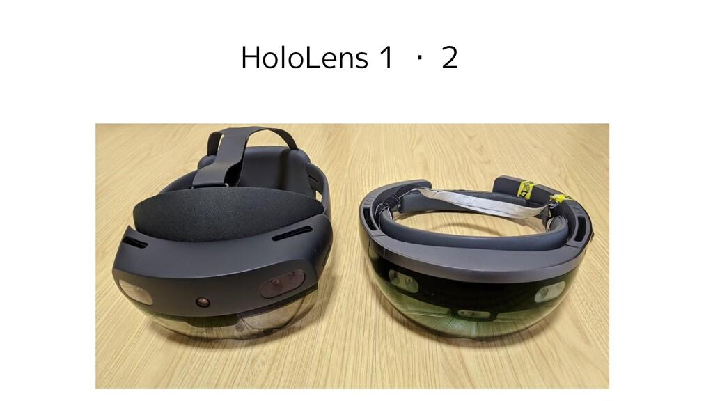 HoloLens 1 ・2