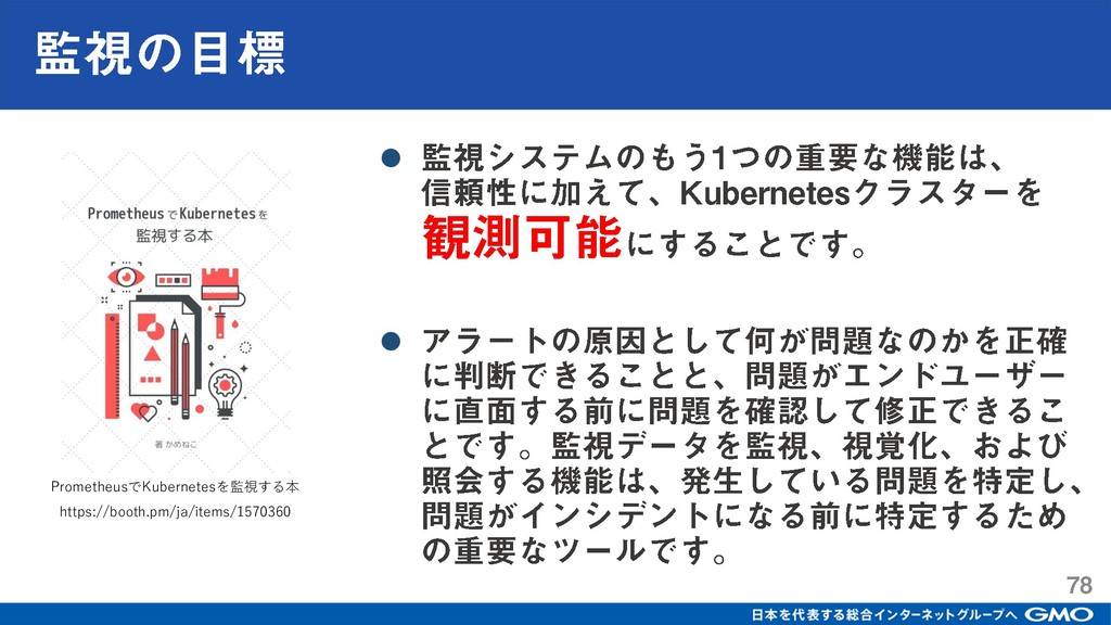 ⚫ ⚫ PrometheusでKubernetesを監視する本 https://booth.p...