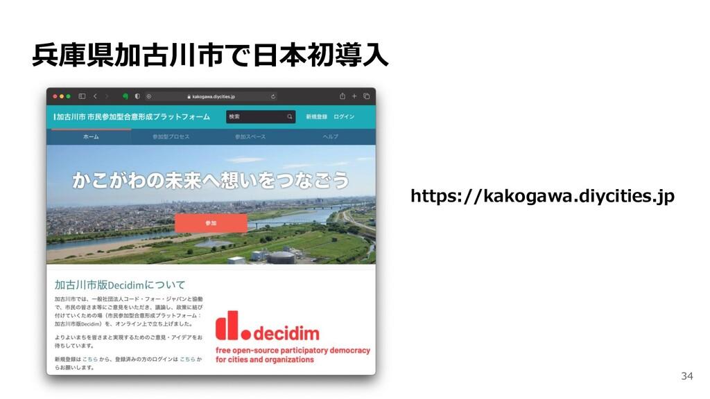 https://kakogawa.diycities.jp 兵庫県加古川市で日本初導入 34