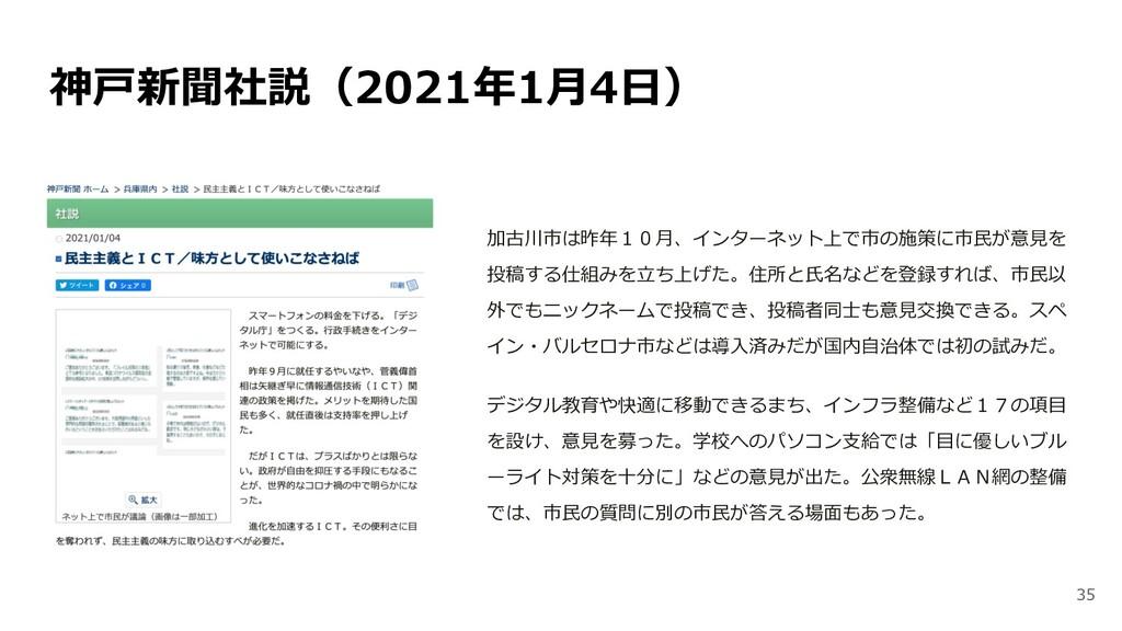 神戸新聞社説(2021年1月4日) 加古川市は昨年10月、インターネット上で市の施策に市民が意...