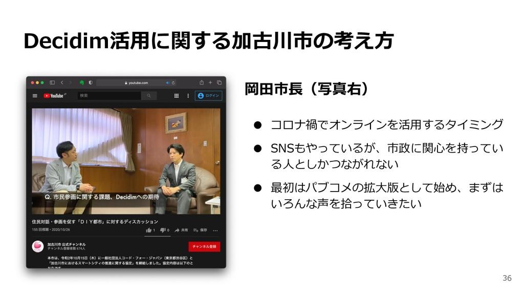 Decidim活用に関する加古川市の考え方 岡田市長(写真右) ● コロナ禍でオンラインを活用...