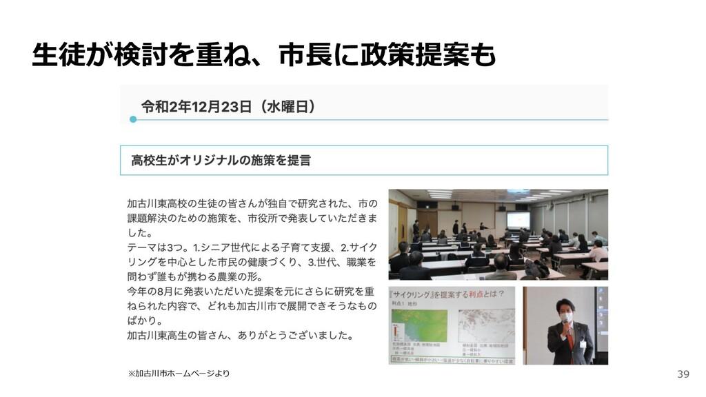 生徒が検討を重ね、市長に政策提案も ※加古川市ホームページより 39