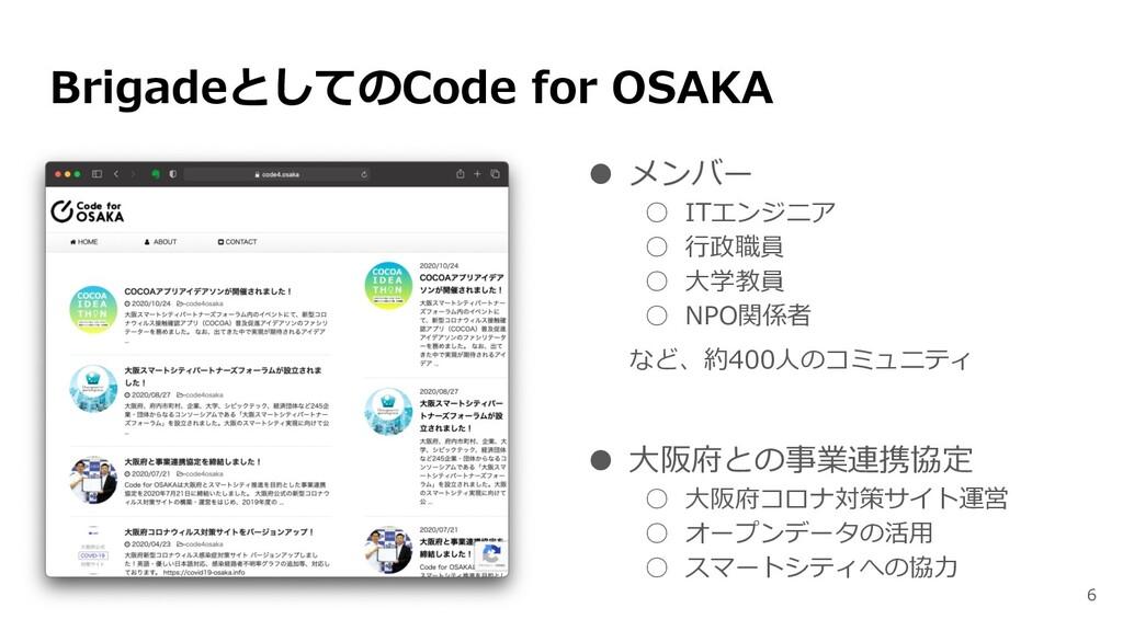 BrigadeとしてのCode for OSAKA ● メンバー ○ ITエンジニア ○ 行政...