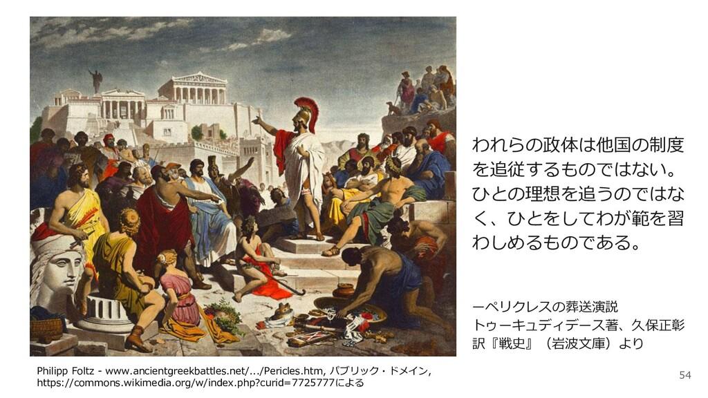 Philipp Foltz - www.ancientgreekbattles.net/......