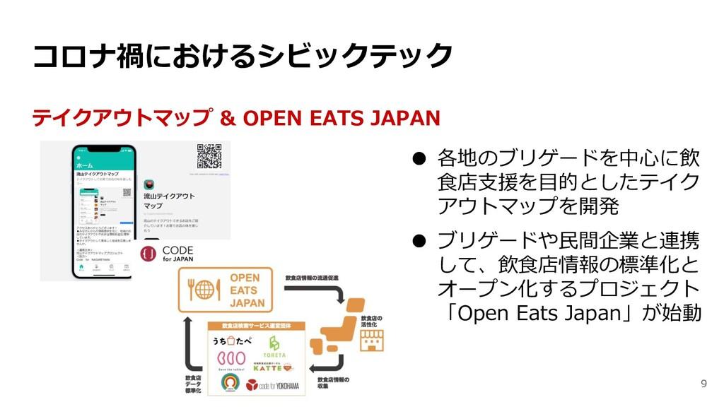 9 テイクアウトマップ & OPEN EATS JAPAN ● 各地のブリゲードを中心に飲 食...