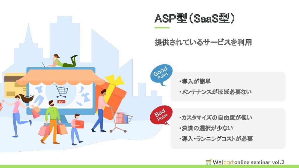 online seminar vol.2 提供されているサービスを利用 ・カスタマイズの自由度...