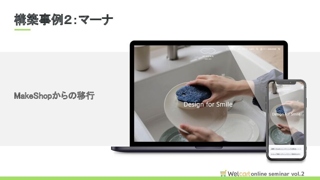 online seminar vol.2 MakeShopからの移行 構築事例2:マーナ