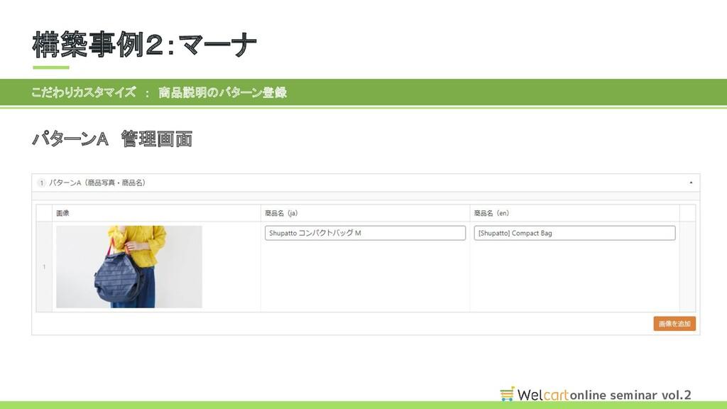 online seminar vol.2 構築事例2:マーナ パターンA 管理画面 こだわ...