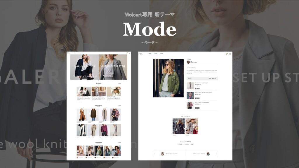 online seminar vol.2 Welcart専用 新テーマ Mode - モード ...