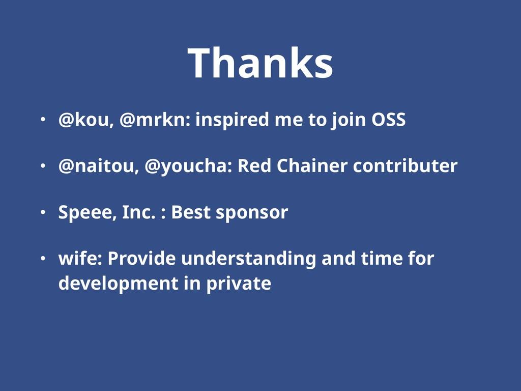 Thanks • @kou, @mrkn: inspired me to join OSS •...